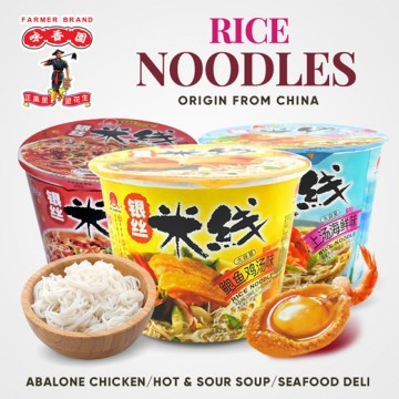 [Bundle of 3] Hezhong Rice Noodles / 3 flavours / Abalone chicken / Hot Sour / Seafood Deli)